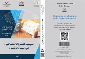 حوسبة العلوم الاجتماعية في البيئة الرقمية