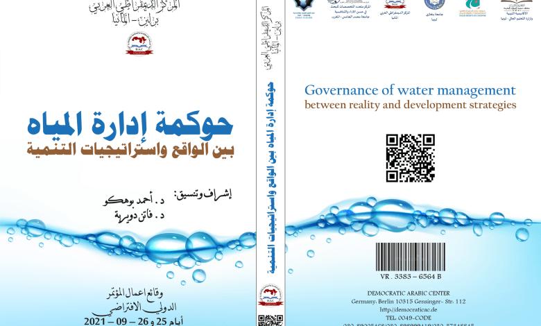 حوكمة إدارة المياه بين الواقع واستراتيجيات التنمية