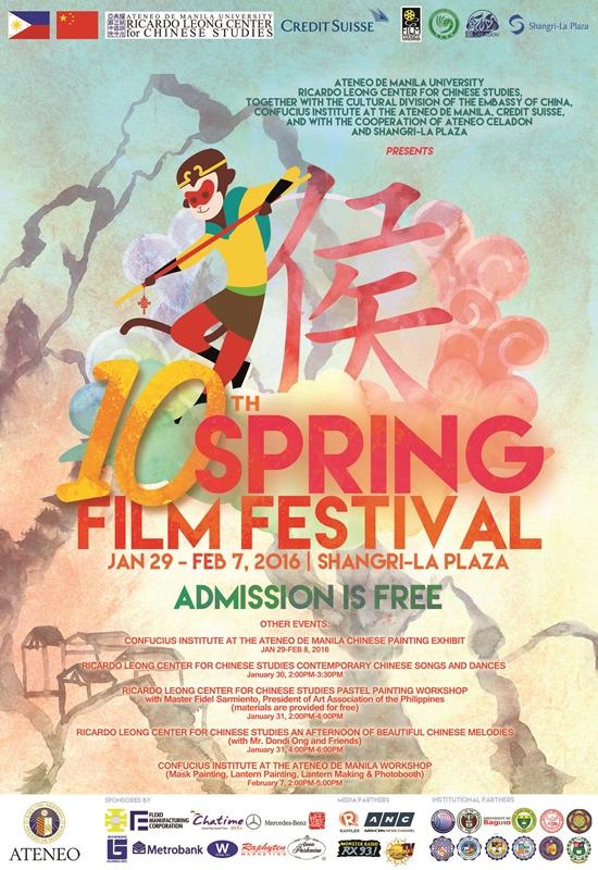 SpringFilmFestival-2016-Flyer