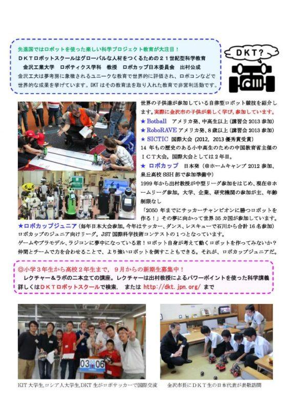 DKTロボットスクール2014チラシ130909_ページ_1