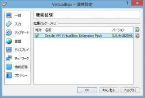 vm-extention3