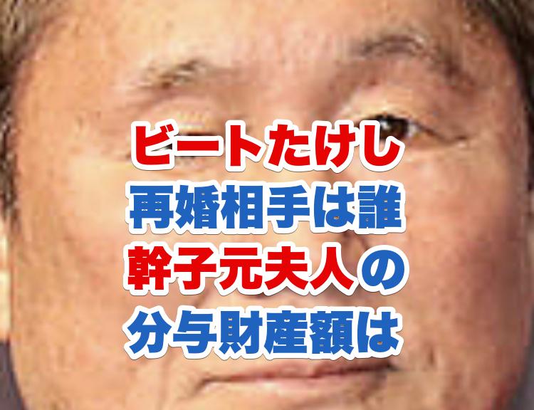 ビートたけしの顔画像