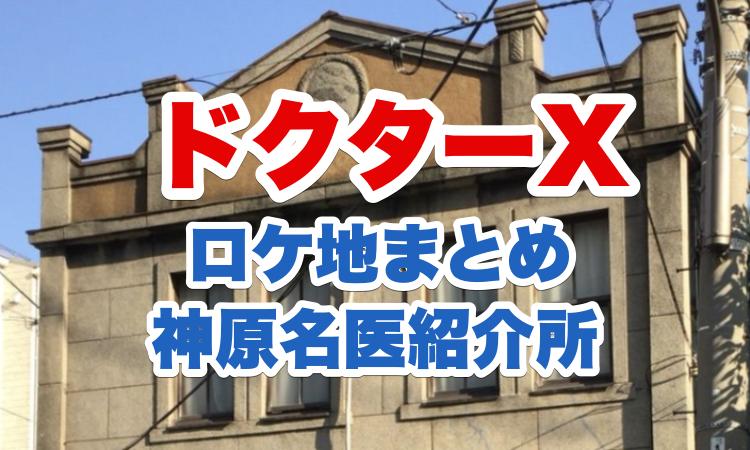 ドクターX神原名医紹介所の画像