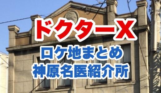 ドクターXのロケ地|神原名医紹介所やステーキ店と鉄板焼き店の場所はどこ?金沢の病院と銭湯も調査