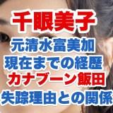 千眼美子(清水富美加)現在の顔画像