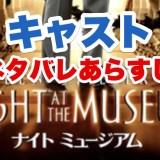 ナイトミュージアムのパッケージ画像