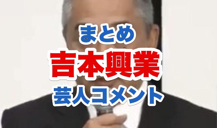 岡本昭彦吉本興業社長の会見画像