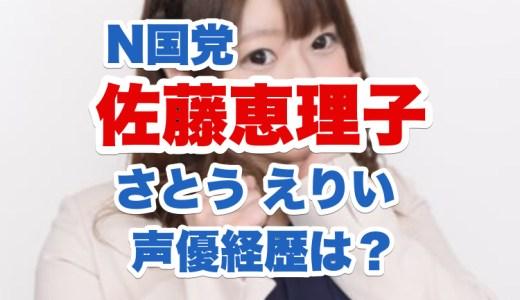 佐藤恵理子(さとうえりい)N国党の声優経歴やアニメ声とかわいい顔画像から政見放送動画まで