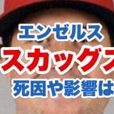 スカッグス投手の顔画像