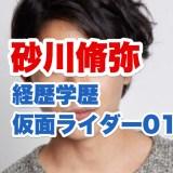 砂川脩弥のイケメンな顔画像
