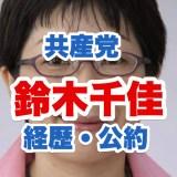 鈴木千佳の顔画像