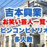 吉本興業の事務所社屋画像