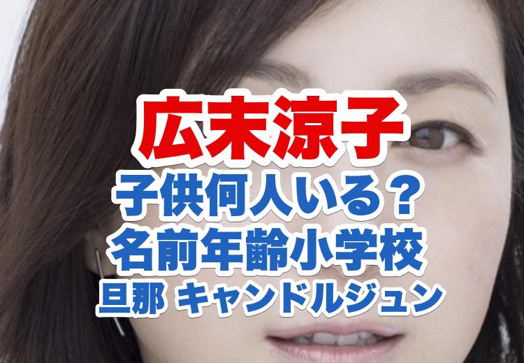 広末涼子の最近の画像