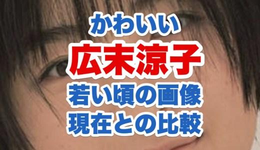 広末涼子の昔の画像がかわいい|若い頃のデビュー当時ショートと現在の比較も