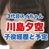 川島夕空の顔画像