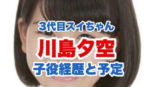 川島夕空(かわしまゆあ)の子役経歴|出演ドラマや映画から小学校と出身地や今後の予定まで調査