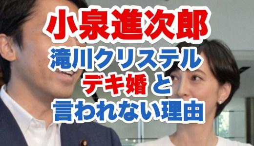 小泉進次郎と滝川クリステルがデキ婚と言われない理由は?過去に叩かれたデキ婚夫婦も調査