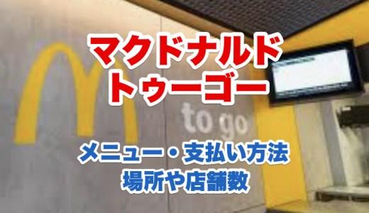 マクドナルドトゥーゴー日本店舗数や場所と開始時期は?メニューや支払い方法も調査