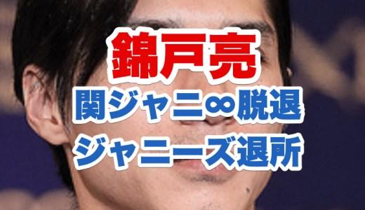 錦戸亮の関ジャニ∞脱退理由は?ジャニーズ事務所も退所で錦戸参加最終ツアー時期はどうなる?