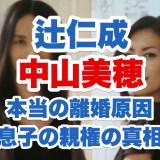 辻仁成と中山美穂の画像