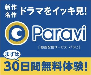 Paraviのバナー広告画像