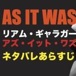 リアム・ギャラガー:アズ・イット・ワズのカバー画像