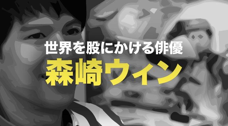 森崎ウィンの顔画像