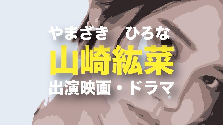 山崎紘菜のイラスト画像