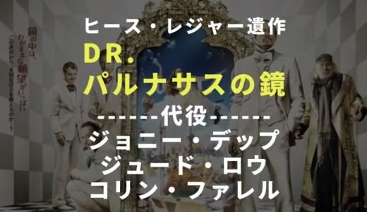 Dr.パルナサスの鏡でヒースレジャーの代役を途中から演じたジョニーデップ達の役どころ