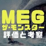 MEGザ・モンスターのカバー画像