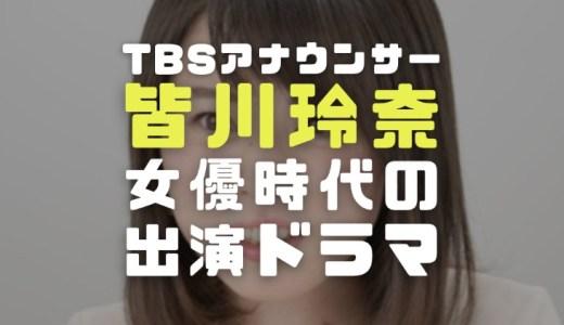 皆川玲奈の経歴|女優時代の出演テレビドラマやTBS入社後現在の担当番組を調査