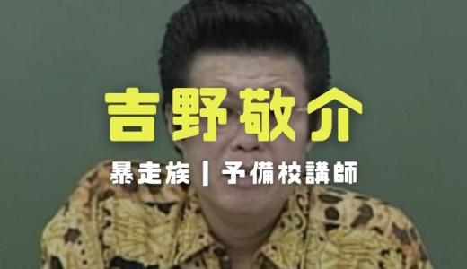 吉野敬介の経歴 暴走族ではなかった説と代々木ゼミナールから東進ハイスクール移籍経緯