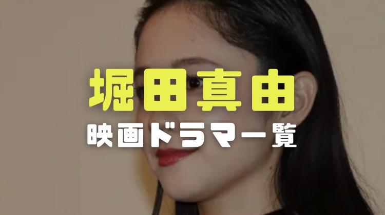 堀田真由の顔画像