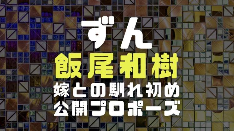 飯尾和樹(ずん)のロゴ画像