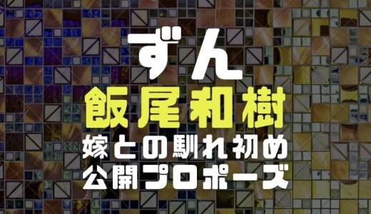 飯尾和樹(ずん)と嫁林宏美の馴れ初めと一度別れた理由|公開プロポーズが感動的だった
