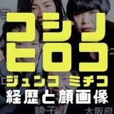 コシノヒロコとジュンコとミチコと母綾子の画像