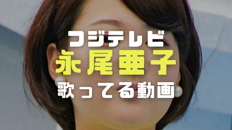 永尾亜子の顔画像