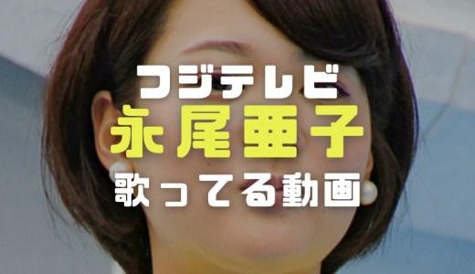 永尾亜子の経歴学歴|出演テレビ番組や歌ってる動画で歌唱力を確認|出身大学とサークルを調査