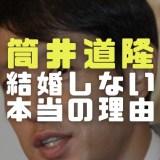 筒井道隆の顔画像