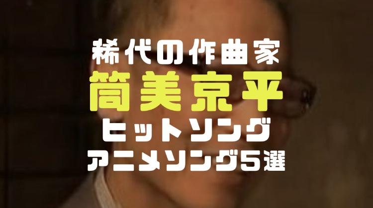 筒美京平の顔画像