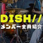 DISH//メンバーの画像