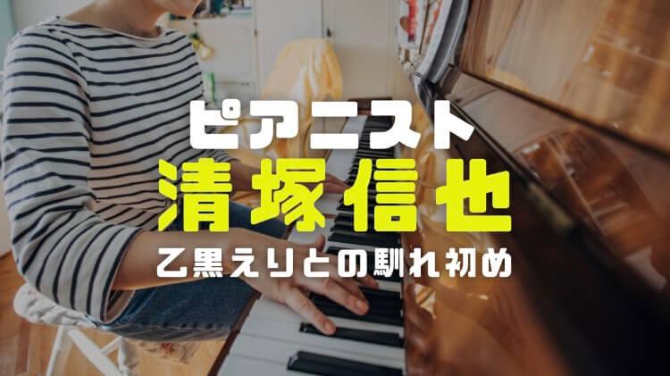 清塚信也の画像