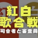 紅白歌合戦の司会者のロゴ画像