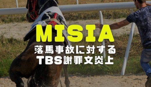 MISIAへのTBSの謝罪文が炎上した理由|ダメ過ぎな透けて見える意図とは