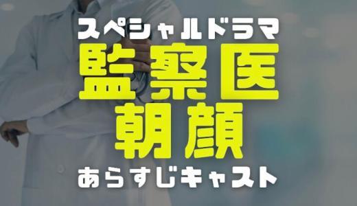 監察医朝顔新春スペシャル2021のあらすじやキャストと見逃し無料動画の見方を調査