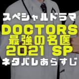 DOCTORS最強の名医スペシャルの画像
