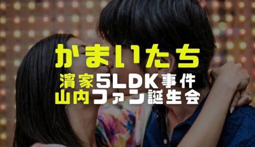 かまいたち濱家の5LDK事件の詳細と山内のファン誕生会出席疑惑の真相