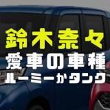 鈴木奈々の愛車の画像
