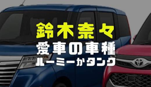 鈴木奈々の愛車の車種はルーミーかタンクのどちらか画像比較で考察