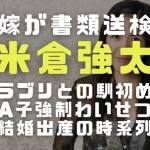 米倉強太の画像